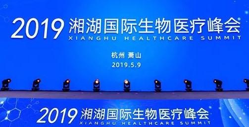 打造生物科技产业高地 ——浙江首个国家健康产业创新先行试验区即将落地