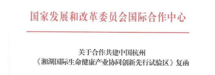 三江控股•御湘湖国际健康城战略升级!