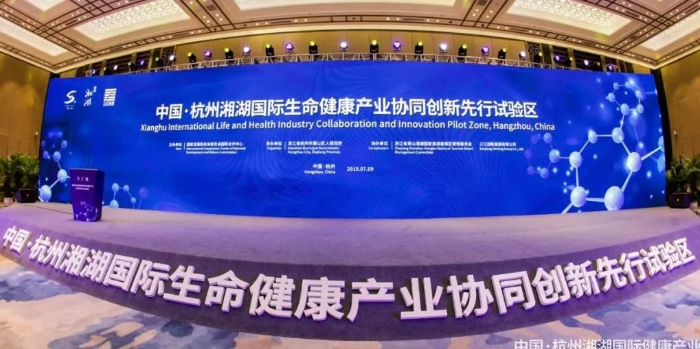 中国·杭州湘湖国际生命健康产业协同创新先行试验区正式启动