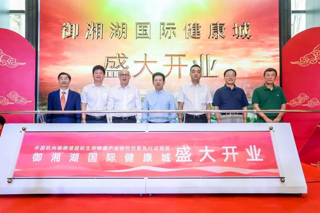 期待绽放,热烈祝贺御湘湖国际健康城盛大开业!