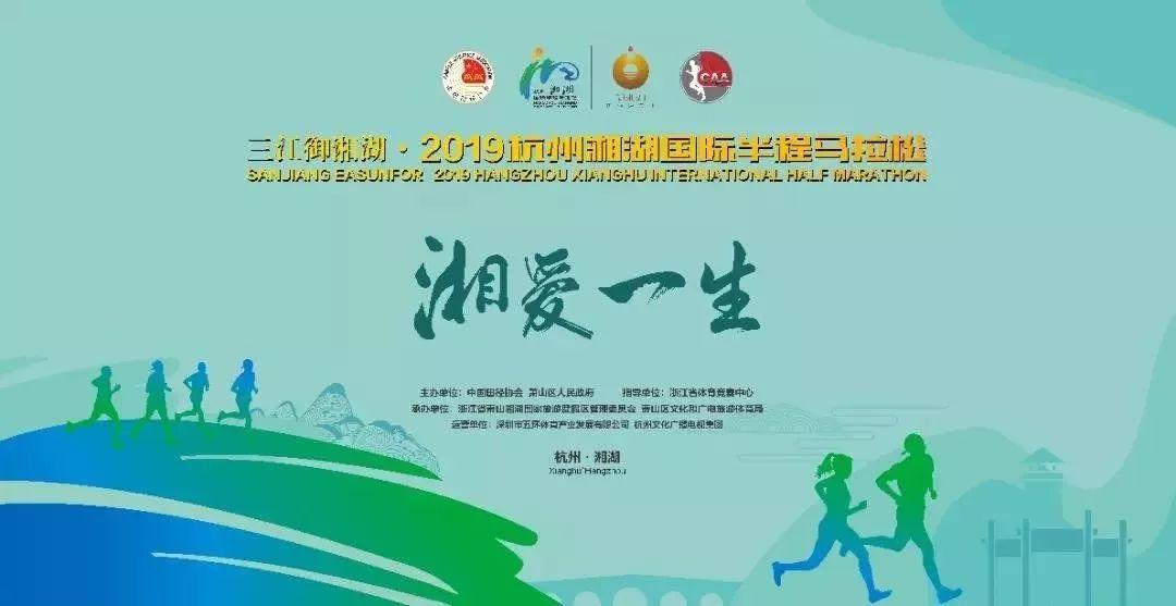 2019杭州湘湖国际半程马拉松赛完美落幕,中国·御湘湖国际健康城绽放精彩!