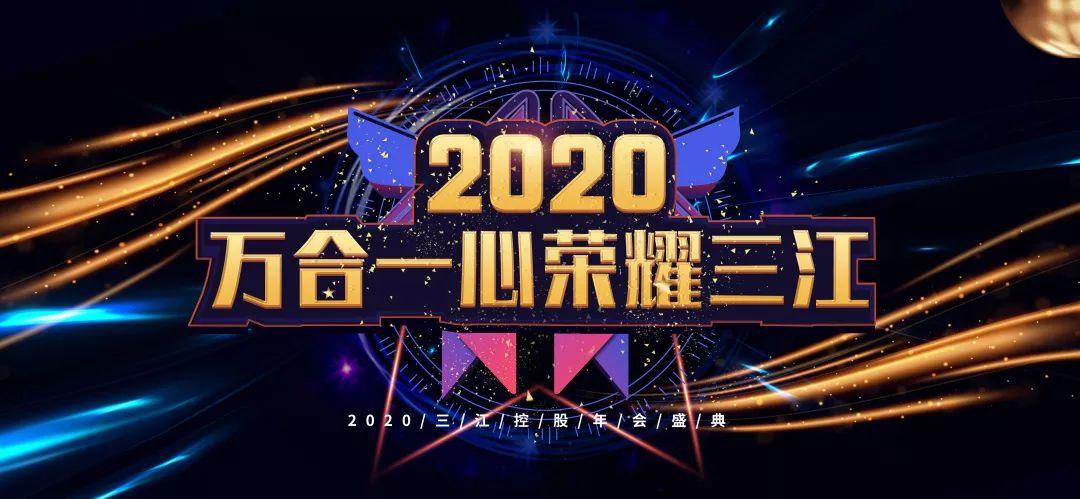 万合一心,荣耀三江——三江控股集团2020年会盛典圆满落幕